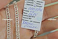 Серебряная цепь белая бисмарк плоский 45 см (14,15 г)