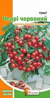 Семена Томат Черри красный 0,1 гр