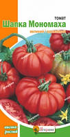 Семена Томат Шапка Мономаха 0,1 гр