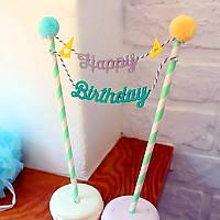 Растяжка-топпер happy birthday