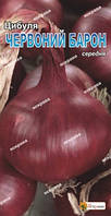 Семена Лук Красный барон  1 гр