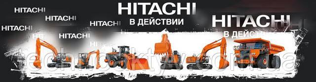 Спецтехника HITACHI