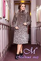Женское зимнее пальто с мехом (48-60) арт. 729 Тон 105