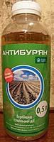 Антибурьян 500мл системный гербицид сплошного действия