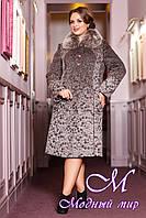 Женское элегантное зимнее пальто с мехом (48-60) арт. 729 Тон 107