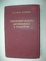 """Б.Зотов, Н.Ильин """"Электрооборудование автомобилей и тракторов"""". 1956 год"""