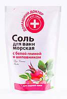 """Соль для ванн """" Домашний доктор """"  белая глина и шиповник, 500 г"""
