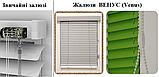 ЖАЛЮЗИ ВЕНУС (Venus) ГОРИЗОНТАЛЬНЫЕ, Изолайт, солодизайн, цветные , фото 5