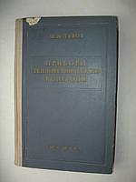 """Львов М. """"Приборы теплотехнического контроля"""" 1959 год"""