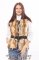 Женская жилетка под лису Пряжка, цвет: Лисица № 7