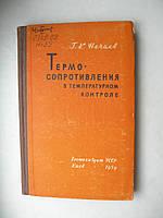 """Г.Нечаев """"Термосопротивления в температурном контроле"""""""