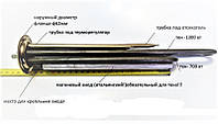 Тэн для бойлера Thermex,2000w (1300+700Вт) медный