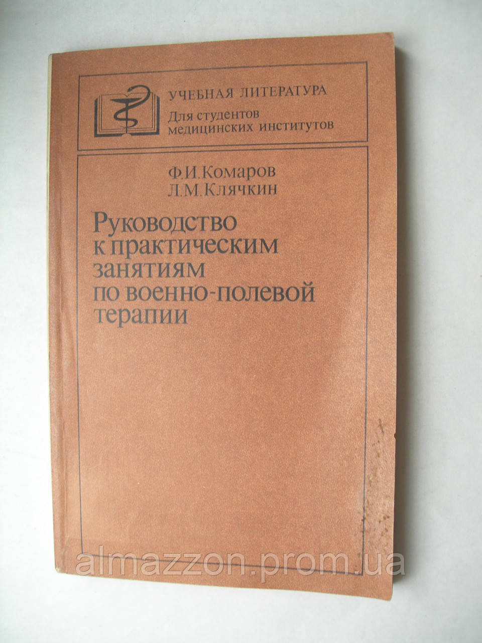"""Комаров Ф. """"Руководство к практическим занятиям по военно-полевой терапии"""""""
