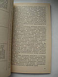 """Комаров Ф. """"Руководство к практическим занятиям по военно-полевой терапии"""", фото 4"""