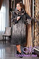 Женское элегантное зимнее пальто больших размеров (р. 50-60) арт. 713 Sanaz- C Тон 102