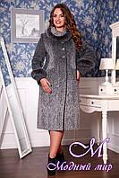 Красивое женское светло-серое зимнее пальто больших размеров (р. 50-60) арт. 713 Rumba 3 Тон 100