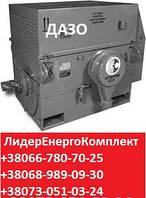 Электродвигатель ДАЗО А-400Х-4УЗ 500 кВт 1500об/мин 6000В