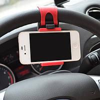 Автомобильный держатель для телефона на руль