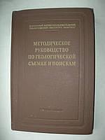 Методическое руководство по геологической съемке и поискам. 1954 год