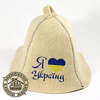 """Шапка для бани """"Я люблю Україну"""" (колокольчик, шерсть)"""
