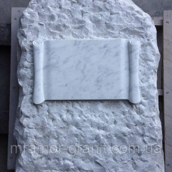 Памятник со свитком М - 99