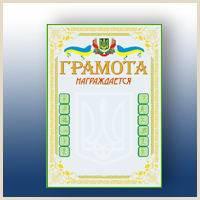 Грамота герб