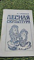 Лесная промышленность К.Яковлева