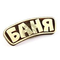 """Табличка фигурная для бани и сауны """"Баня"""""""