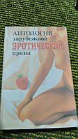 Магия любви: антология зарубежной эротической прозы