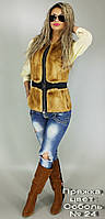 Жилет меховой женский Пряжка, цвет: Соболь № 24