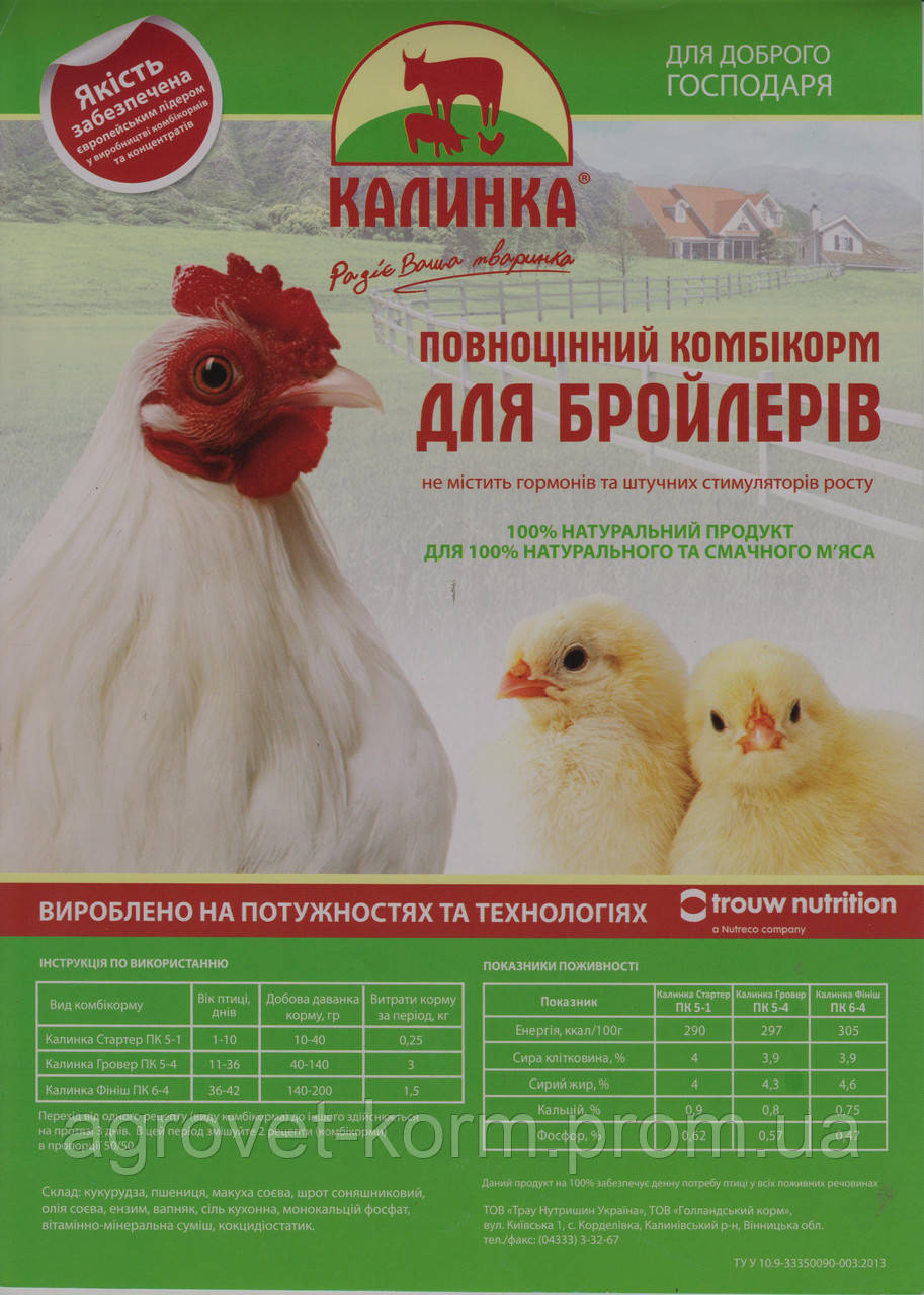 ТМ Калинка  КТ 2450 (8212-2)  для молодняка бройлера БМВД  стартер  10% до 15  дня.    25 кг