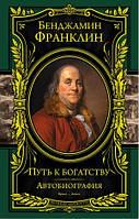 Путь к богатству  Автобиография  Франклин Б