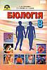 Біологія, 8 клас. Страшко С. В. Горяна Л.Г., Білик В.Г.