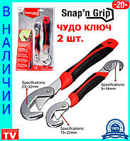 Универсальный гаечный чудо ключ Snap-n-Grip!