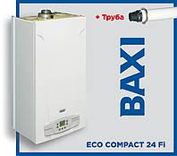 Газовый котел Baxi ECO COMPACT 24 Fi (турбо) + труба