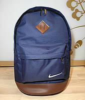 Рюкзак городской - в стиле NIKE синий с коричневой вставкой из кожзама