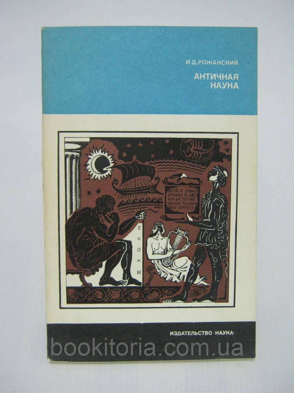 Рожанский И.Д. Античная наука (б/у).