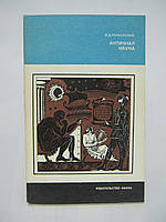 Рожанский И.Д. Античная наука (б/у)., фото 1
