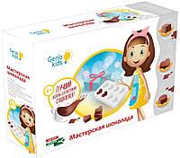 Набор для детского творчества Genio Kids Мастерская шоколада (MS01)