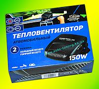 CarToy - Автомобильный обогреватель, дуйка, керамический тепловентилятор, 2 in 1, 12V, 150W