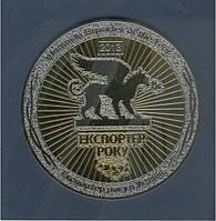 ЧП Кармель получило серебреную медаль по итогам экспорт 2013 года.