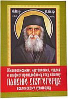 Жизнеописание, наставления, чудеса и акафист преп. отцу нашему Паисию Святогорцу