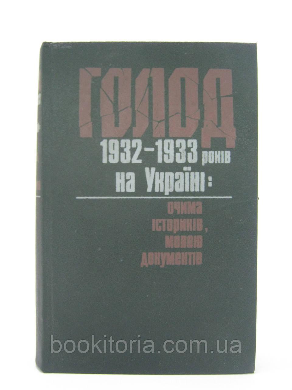 Голод 1932 – 1933 років на Україні: очима істориків, мовою документів (б/у).