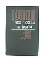 Голод 1932 – 1933 років на Україні: очима істориків, мовою документів (б/у)., фото 1
