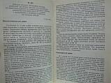 Голод 1932 – 1933 років на Україні: очима істориків, мовою документів (б/у)., фото 6