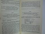 Голод 1932 – 1933 років на Україні: очима істориків, мовою документів (б/у)., фото 7
