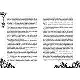 Рубінова книга. Тimeless. кн. 1.Керстін Ґір, фото 3