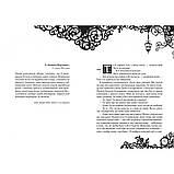 Рубінова книга. Тimeless. кн. 1.Керстін Ґір, фото 4