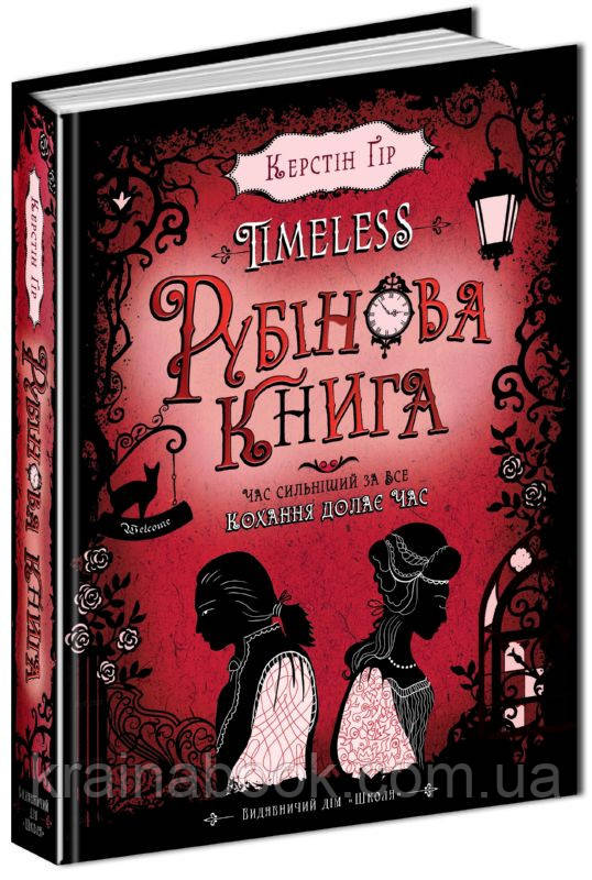 Рубінова книга. Тimeless. кн. 1.Керстін Ґір