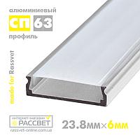 Алюминиевый профиль для светодиодных лент CП63 накладной широкий (типа Feron CAB263)